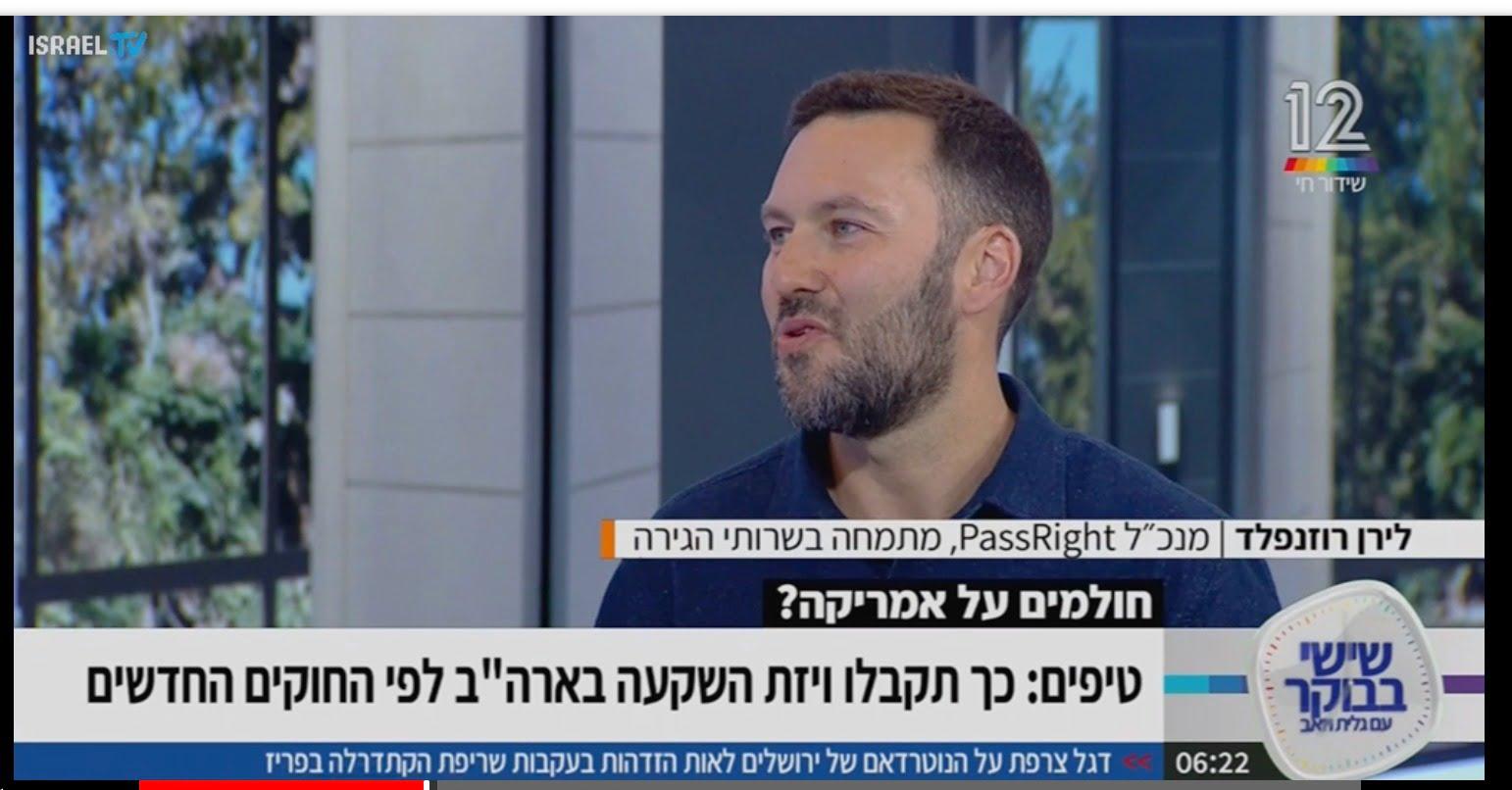 אשרת הגירה לישראליות